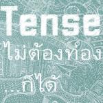 ไม่ต้องท่องTenseทั้ง12 ก็ใช้Tenseได้ง่าย ๆ