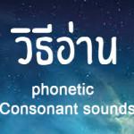 วิธีการอ่านออกเสียงตัว phonetic ( Consonant sounds )