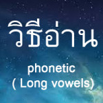 วิธีการอ่านออกเสียงตัว phonetic ( Long vowels )