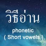 วิธีการอ่านออกเสียงตัว phonetic ( Short vowels )